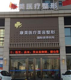 忻州康美整形美容诊所