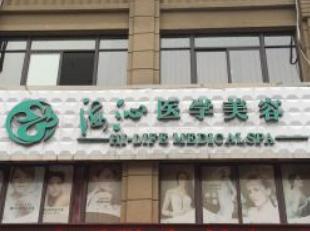 黄冈浠水海沁医疗美容整形门诊部