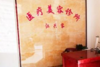 重庆江兴容美容整形诊所