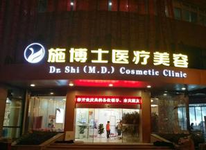 扬州施博士美容整形门诊部