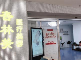 北京杏林美医疗美容诊所