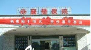 东风襄樊医院整形美容科