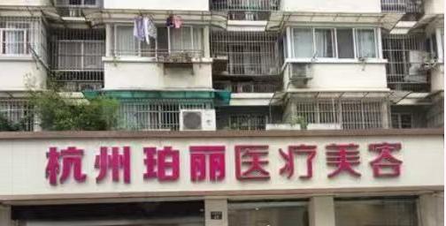 杭州珀丽医疗整形诊所