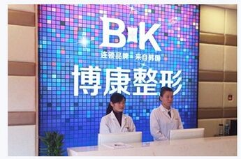 镇江润州博康医疗整形美容诊所