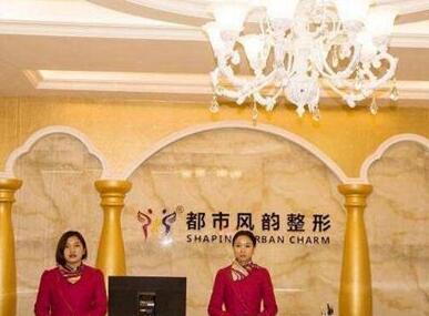 郑州都市风韵医疗美容诊所