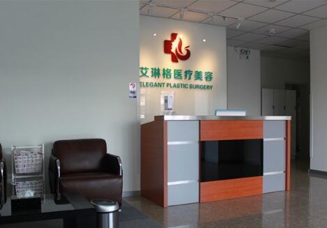 天津艾琳格医疗美容诊所