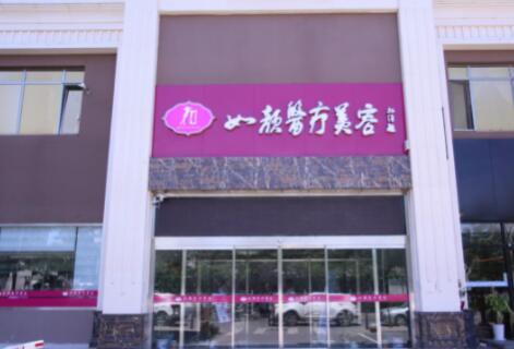 北京如颜惠芳医疗美容诊所