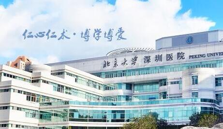 深圳北大医院整形科