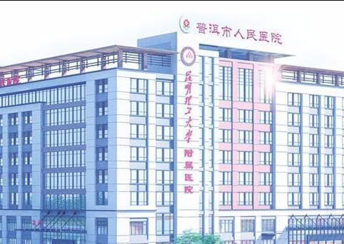 普洱市人民医院整形外科