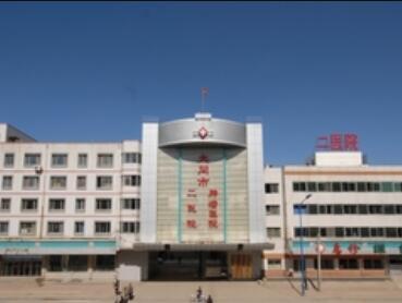 大同市第二人民医院烧伤整形科