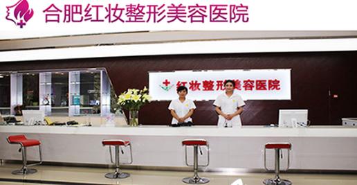 合肥亚典(原合肥红妆)整形美容医院