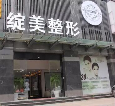 杭州绽美医疗美容诊所