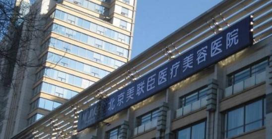 北京美联臣医疗美容医院