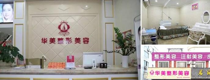 台州天台华美医疗美容诊所