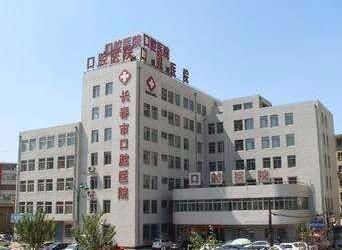 长春市口腔医院