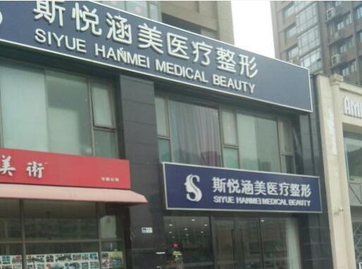 北京斯悦涵美医疗美容诊所