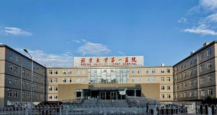 北京大学医院整形烧伤外科