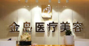 青岛金岛医疗整形美容诊所