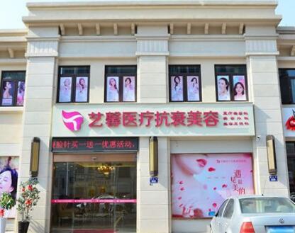 金华开发区艺馨医疗美容综合门诊部