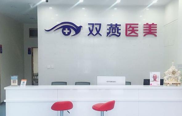哈尔滨双燕医疗美容门诊部