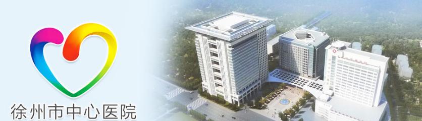 徐州市中心医院(四院)整形美容中心