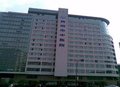 杭州市中医院皮肤美容科