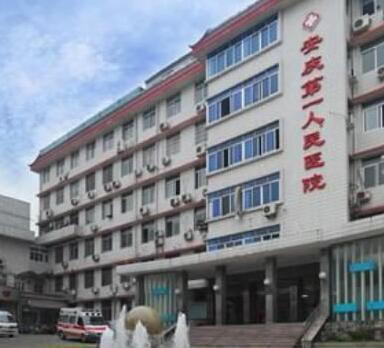 安庆市人民医院整形美容中心