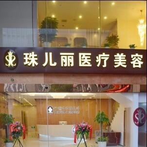 杭州珠儿丽医疗美容诊所