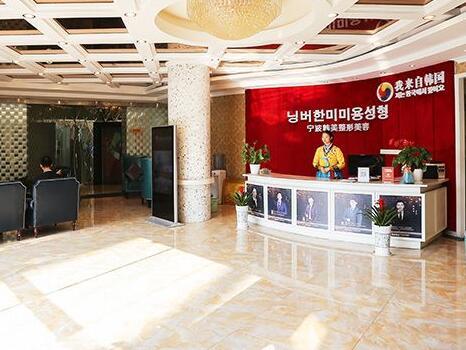 宁波韩美整形美容医院
