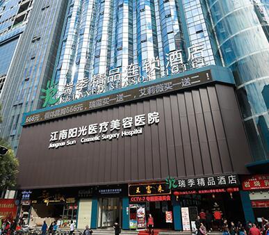 深圳江南阳光医疗美容医院