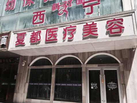 西宁夏都医疗美容整形医院