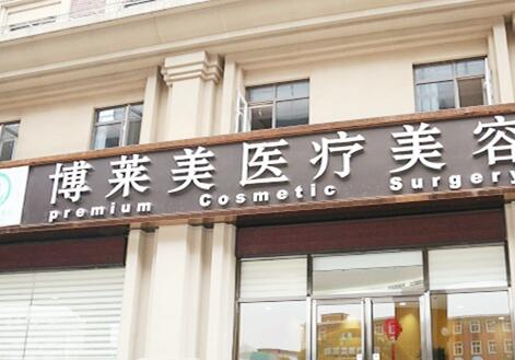 天津博莱美医疗美容门诊