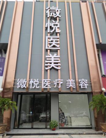 淮北微悦医疗美容医院