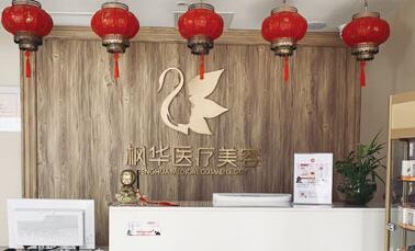 沧州枫华整形美容医院