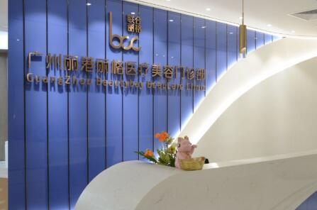 广州丽港丽格医疗整形美容门诊部