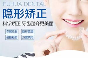 广州德伦口腔医院牙齿矫正效果如何 适应症有哪些