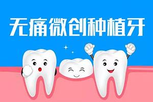 种植牙多少钱一颗 北京口腔医院哪里比较好