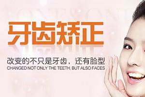 烤瓷牙的使用寿命有限制吗 天津口腔医院正规吗