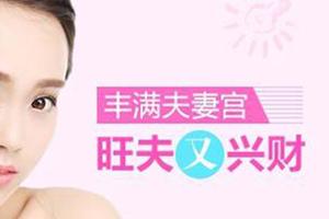 天津第三中心医院整形科好吗 自体脂肪丰太阳穴成活率高
