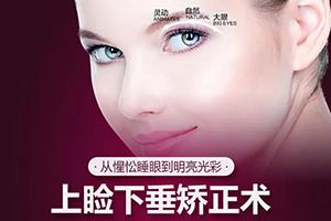重庆当代邹大龙专家做眼部整形好吗 上睑下垂矫正需要多少