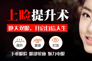 广州上眼睑下垂矫正需要多少钱 上眼睑下垂的原因