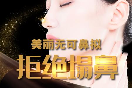 广州韩佳人整形医院正规吗 鼻部再造术优势