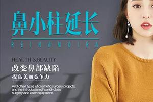 北京哪家鼻整形正规 延长鼻小柱的效果怎么样