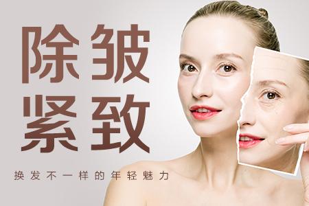 北京伊美尔幸福医院做电波拉皮除皱好吗 电波拉皮多少钱