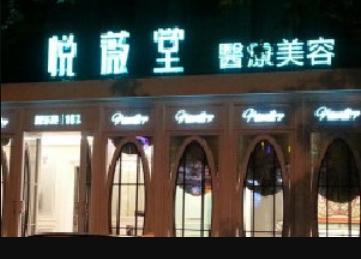 上海悦薇堂医疗美容门诊部