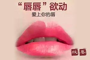 郑州芳艺整形医院纹唇的花费多少