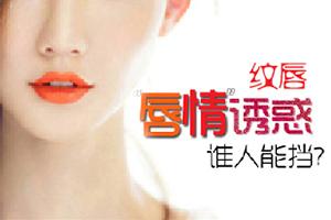 纹唇多长时间能恢复过来 杭州华山连天美价格大约多少钱