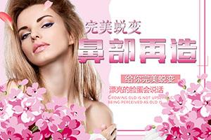 北京朝阳医院整形科鼻部再造多少钱 术后如何护理