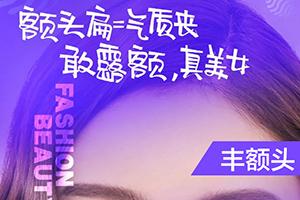 丰额头用什么方法好 上海海华医院整形科口碑