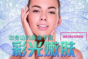 深圳广济彩光嫩肤有哪些优势 效果保持时间多久